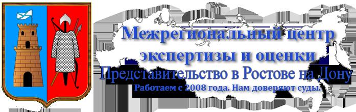 Судебная и независимая экспертиза в Ростове на Дону