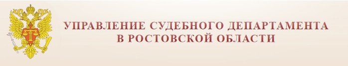 Управление судебного департамента Ростовской области